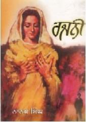 Rajni - Book By Nanak Singh