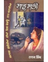 Saarh Sati - Book By Nanak Singh