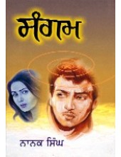 Sangam - Book Nanak Singh
