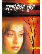 Sarapian Roohan - Book By Nanak Singh