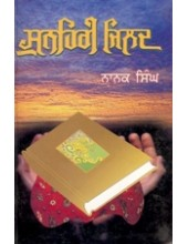 Sunehri Jild - Book By Nanak Singh