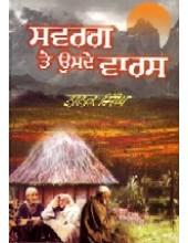 Svarg Te Usde Varas - Book By Nanak Singh