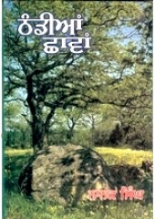 Thandian Chhavan - Book By Nanak Singh