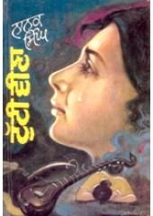 Tutti Veena - Book By Nanak Singh