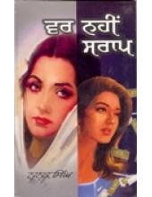 Var Nahi Srap - Book By Nanak Singh