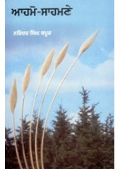 Ahmo Sahmne - Book By Narinder Singh Kapoor