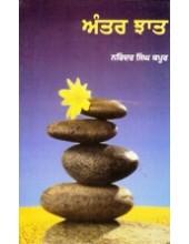Antar Jhat - Book By Narinder Singh Kapoor