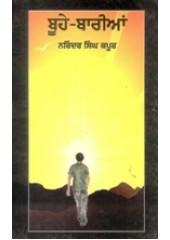 Buhe Barian - Book By Narinder Singh Kapoor
