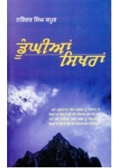 Dhungian Sikhran - Book By Narinder Singh Kapoor