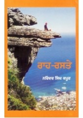 Rah Raste - Book By Narinder Singh Kapoor