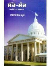 Sacho Sach - Book By Narinder Singh Kapoor