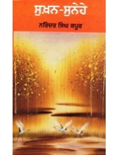 Sukhan Sunehe - Book By Narinder Singh Kapoor