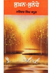 Sukhan Sunehe - Book By Narinder Singh Kapoor