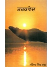 Tarkved - Book By Narinder Singh Kapoor