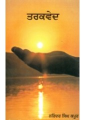 Tarkved - Book By Narinder Singh Kapoor