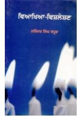 Viakhia Vishleshan - Book By Narinder Singh Kapoor
