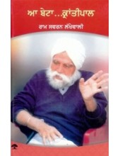 Aa Beta Krantipal - Book By Ram Swaran Lakhewali