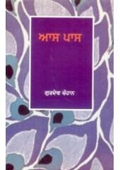 Aas Paas - Book By Gurdev Chauhan