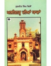 Aligarh Dian Yaadan - Book By Surjit Singh Dhillon