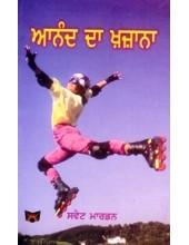 Anand Da Khazana - Book By Swet Marden