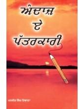 Andaz-e-patarkari - Book By Manjit Singh Tiwana