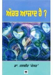 Aurat Azad Hai - Book By Dr. Jasbir Kesar