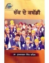 Chakk De Kabaddi - Book Dr. Sukhdarshan Singh Chahal