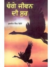 Change Jeewan Di Sur - Book By Dr. Surjit Singh Dhillon