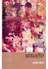 Chashamdeed - Book By Gurdev Chauhan