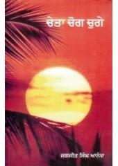 Cheta Chog Chuge - Book By Jagjit Singh Anand