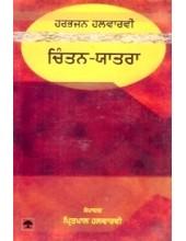 Chintan Yatra - Book By Harbhajan Halvaravi