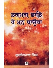 Dagmag Chadde Re Mann Baura - Book By Gurdial Singh