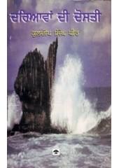 Dariavan Di Dosti - Book By Kuldip Singh Dhir