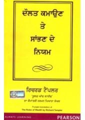 Daulat Kamaun Te Sambhan De Niyam - Book By Richard Templar