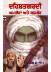 Dehshadgardi America Ate Kashmir - Book By Hari Jai Singh