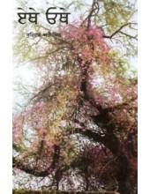 Ethe Uthe - Book By Surinder Atai Singh