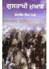 Gustakhi Maaf - Book By Balbir Singh Momi