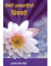 Hassdi Muskraondi Zindagi - Book By Surjit Singh Dhillon