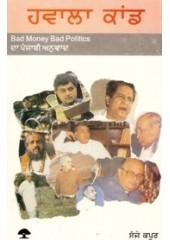 Hawala Kand - Book By Sanjay Kapoor