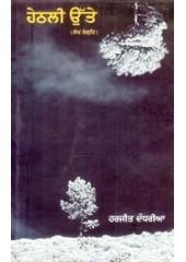Hethli Utte - Book By Harjit Daudharia