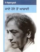 Jane Hoye Ton Azadi - Book By J. Krishnamurti
