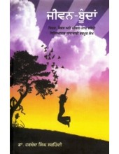 Jeewan Boondan - Book By Dr. Harchand Singh Sirhindi