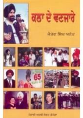 Kalaan De Vanjare - Book By Jaiteg Singh Anant
