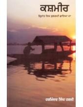 Kashmir Birtant Ek Sulagdi Chaaya Da - Book By Harminder Singh Harji