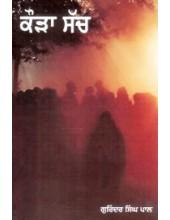 Kaura Sach - Book By Gurindar Singh Pal