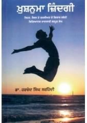 Khushnuma Zindagi - Book By Dr. Harchand Singh Sirhindi