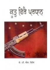Koor Phirai Pardhan - Book By K.P.S. Gill
