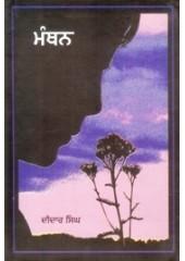 Manthan - Book By Didar Singh