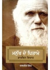 Manukh De Pitame - Book By Daljit Singh