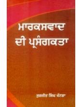 Marxvad Dee Prasangkta - Book By Surjit Singh Khattra